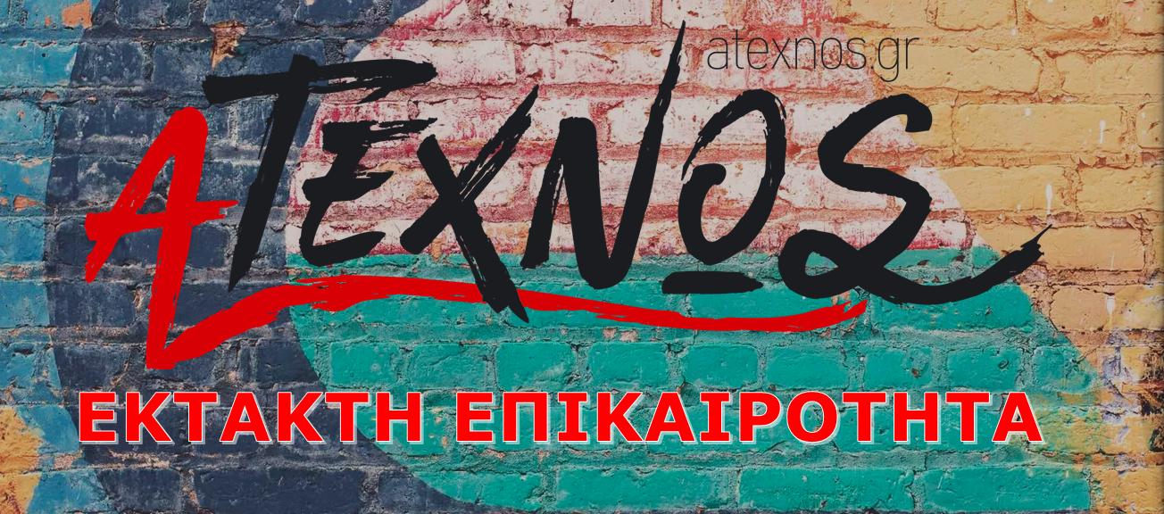 atexnos toixos1