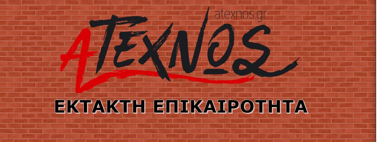 atexnos toixos3