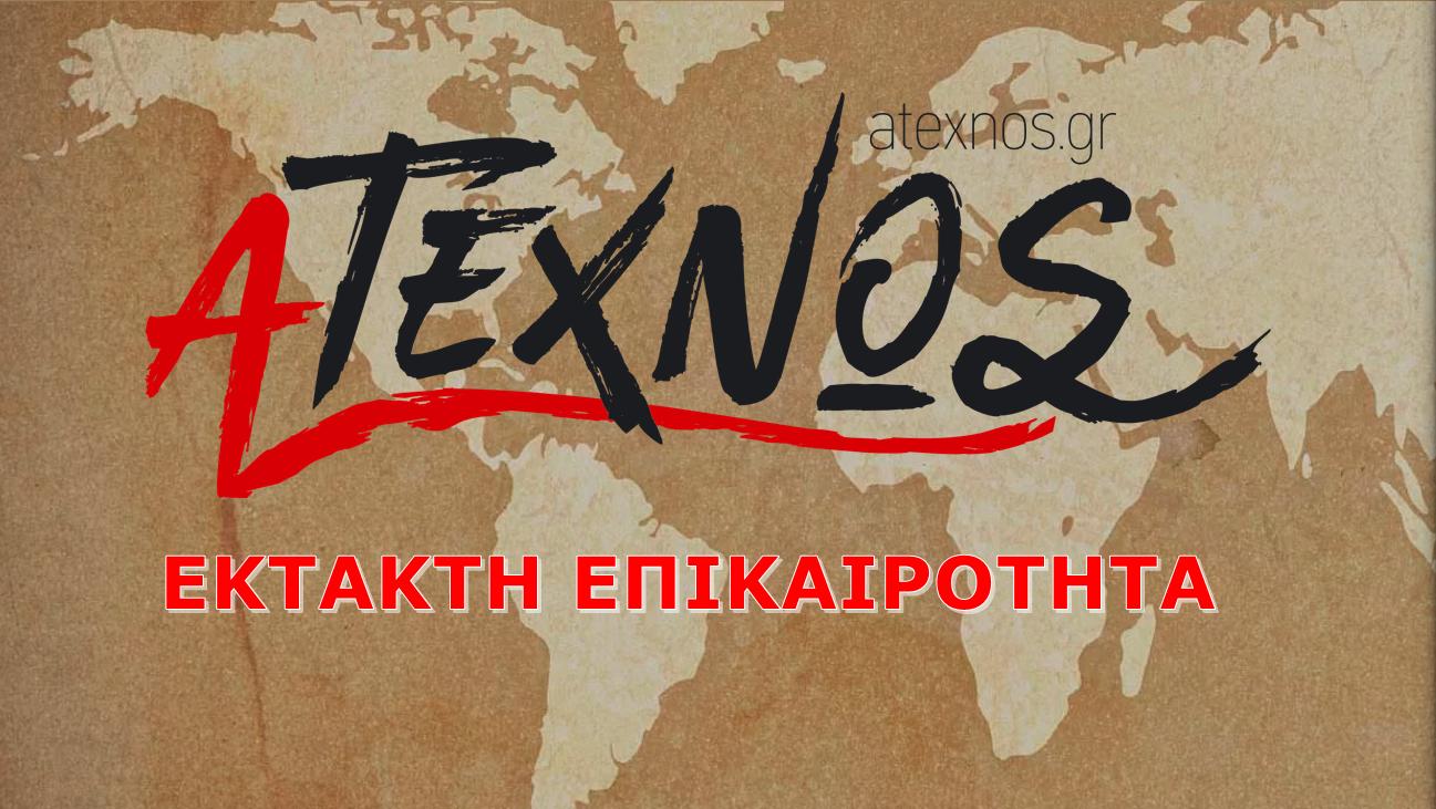 atexnos toixos4