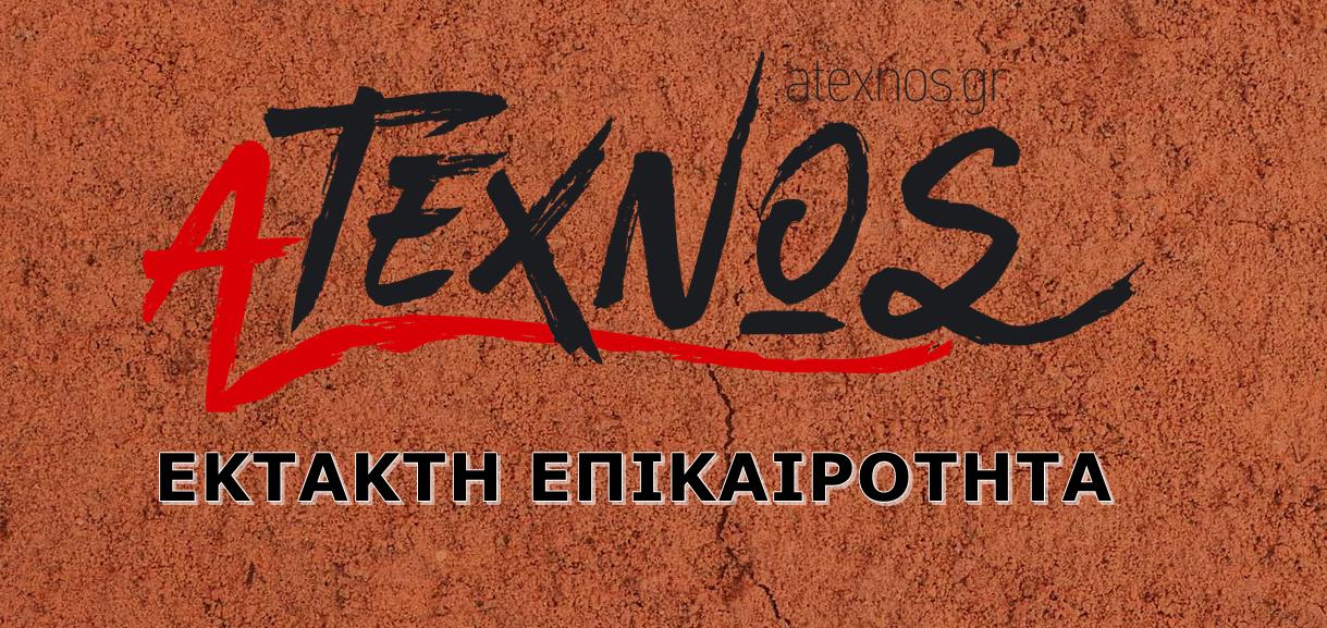 atexnos toixos5
