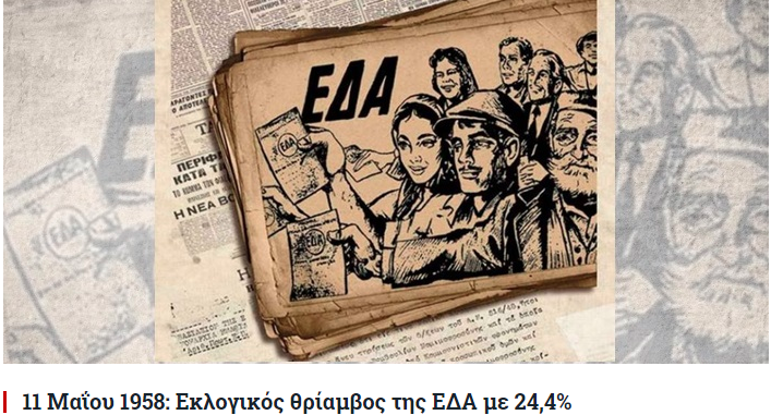 ekloges1958