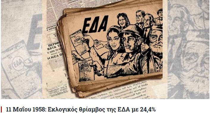 ekloges1958