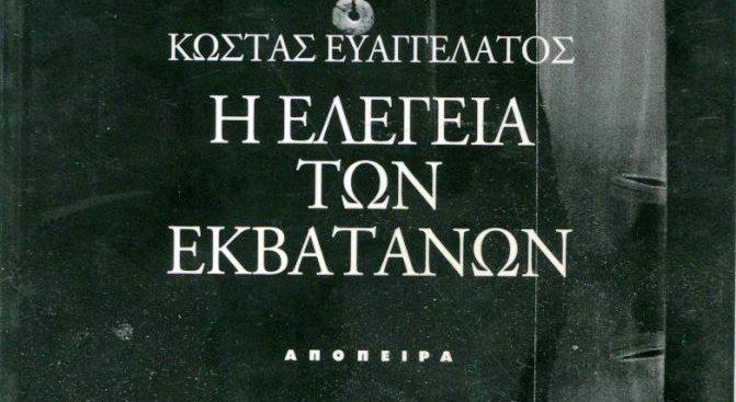 euaggelatos6