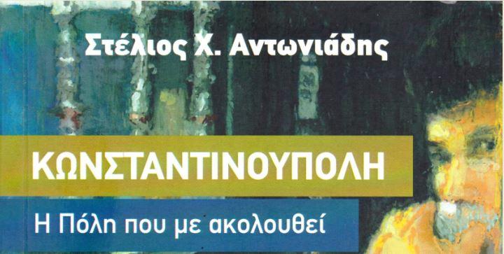 exofullo konstantinoupoli