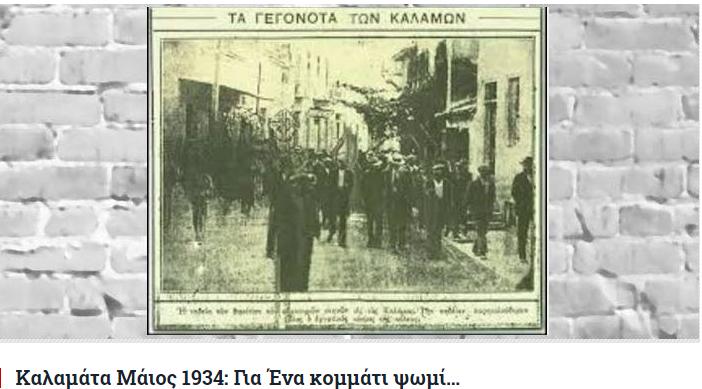 kalamata 1934