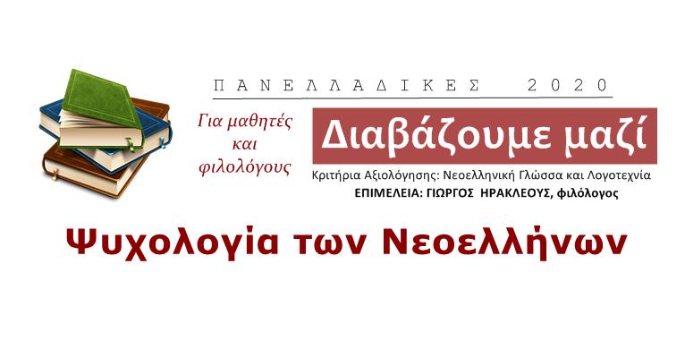 Ψυχολογία των Νεοελλήνων (Κριτήρια αξιολόγησης: Νεοελληνική Γλώσσα - Λογοτεχνία)