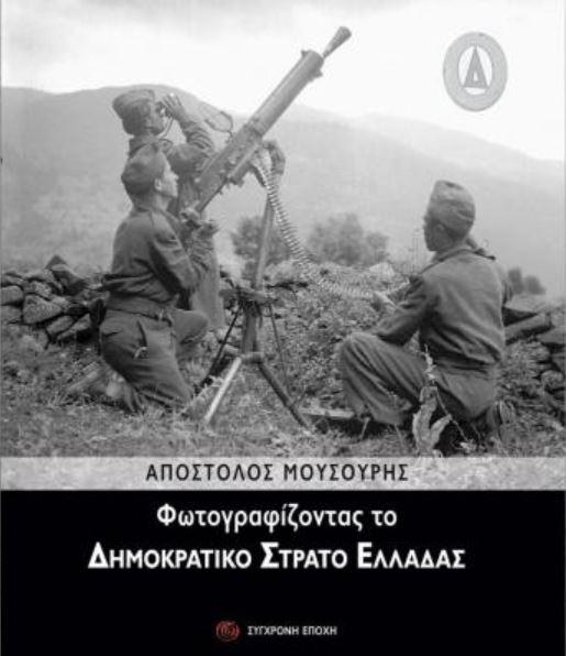 Απόστολος Μουσούρης Φωτογραφίζοντας τον Δημοκρατικό Στρατό Ελλάδας