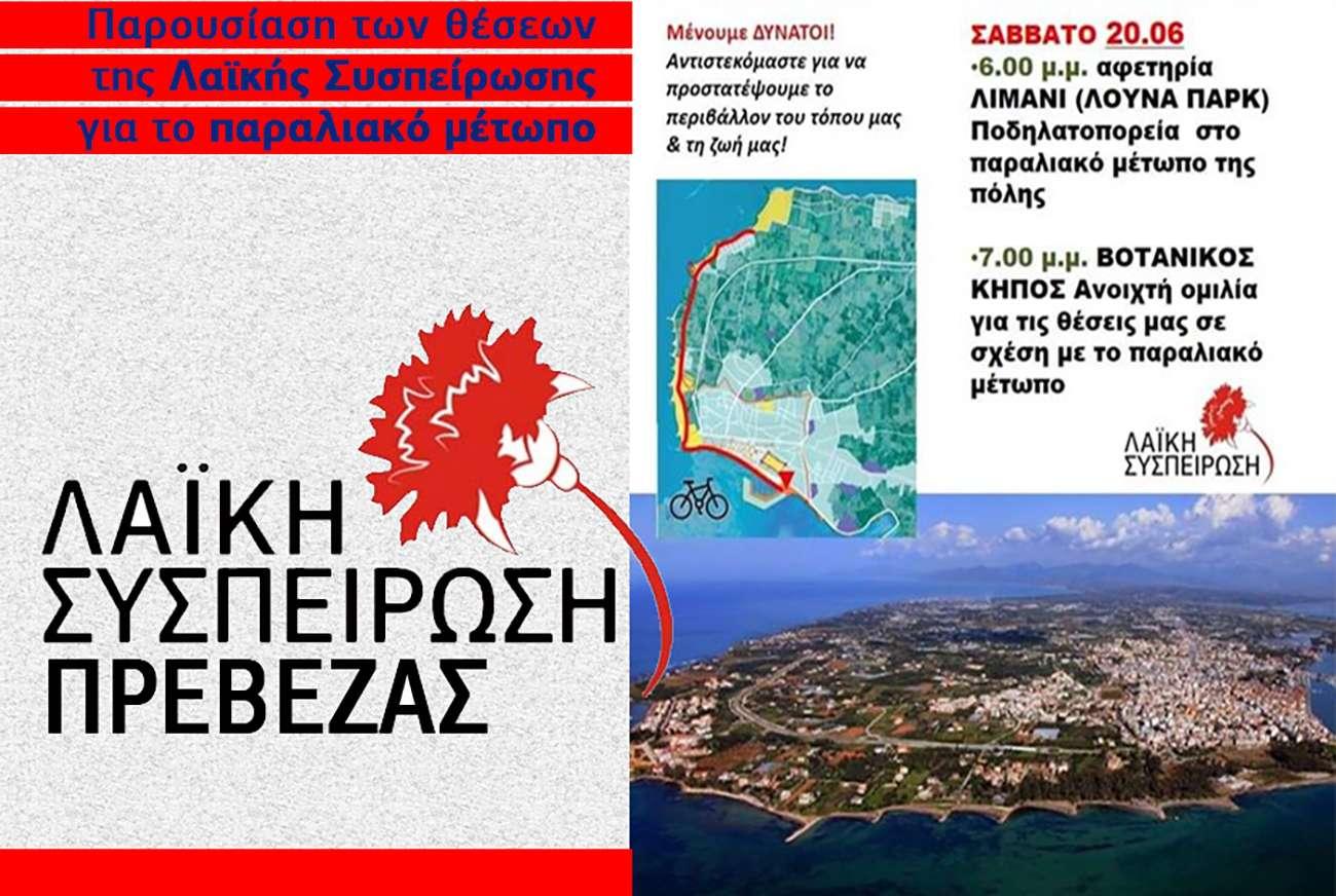 Εκδήλωση κάλεσμα ΛΣ Πρέβεζας Παραλιακό Μέτωπο 20 6 2020