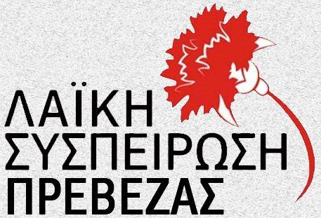 Λαϊκή Συσπείρωση -ΛΣ Πρέβεζας