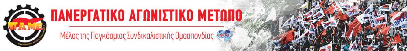 ΠΑΜΕ PAME logo full