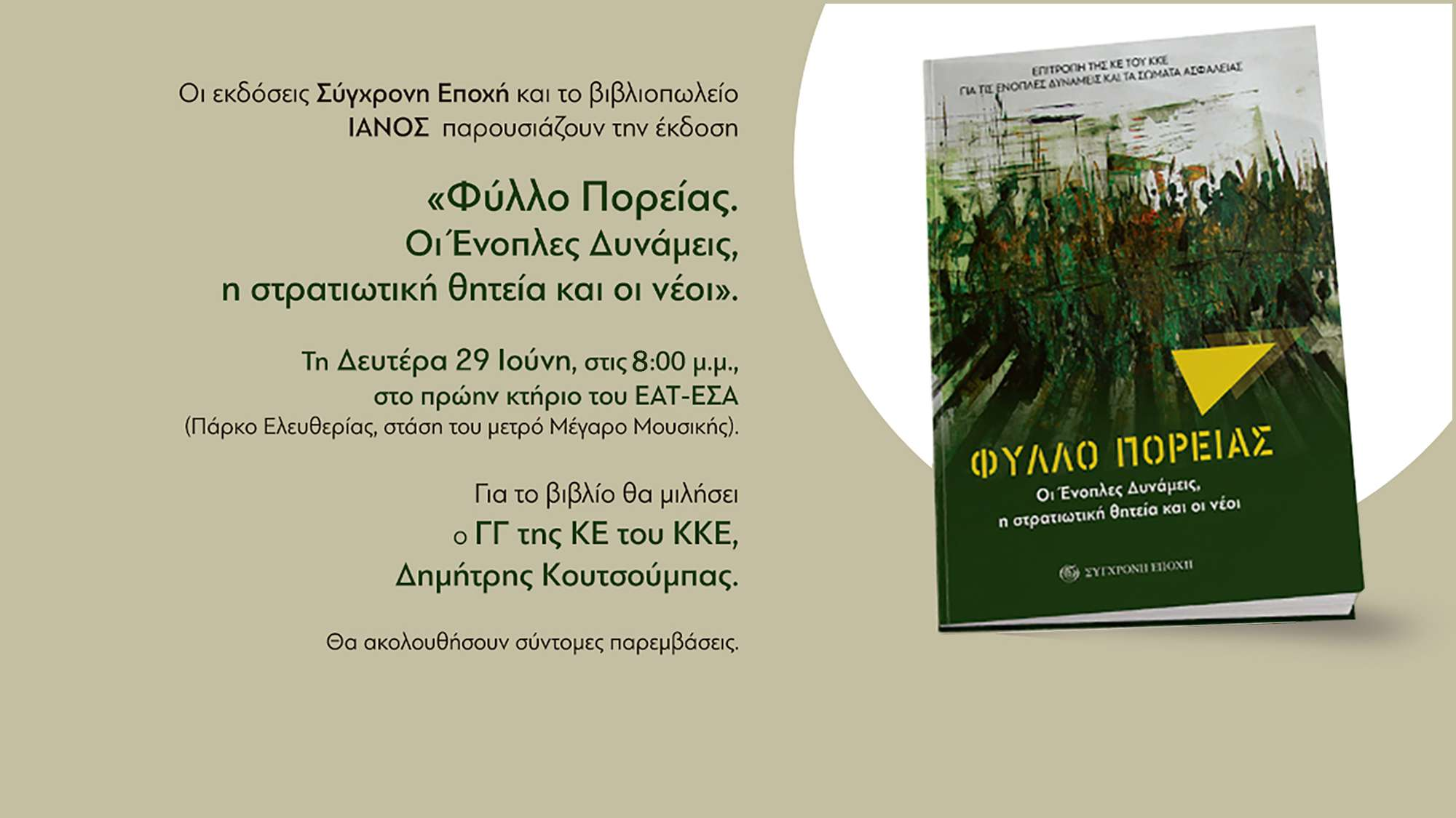 Βιβλιοπαρουσίαση: Η Σύγχρονη Εποχή και ο ΙΑΝΟΣ παρουσιάζουν το «Φύλλο Πορείας»