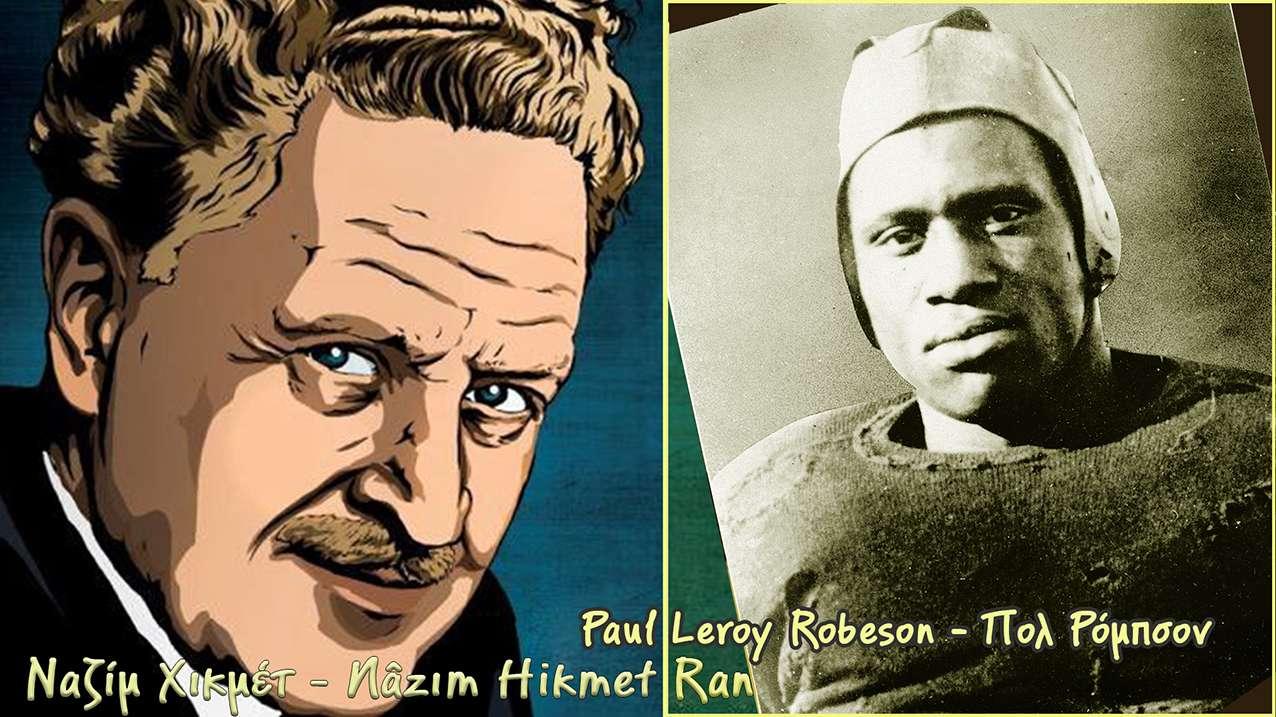 Nazim Hikmet Πολ Ρόμπσον Paul Leroy Robeson