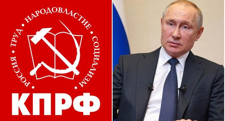 ΚΚ Ρωσικής Ομοσπονδίας Πούτιν