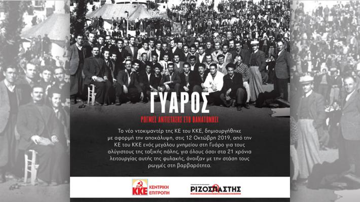 dvd-ΚΚΕ Γυάρος