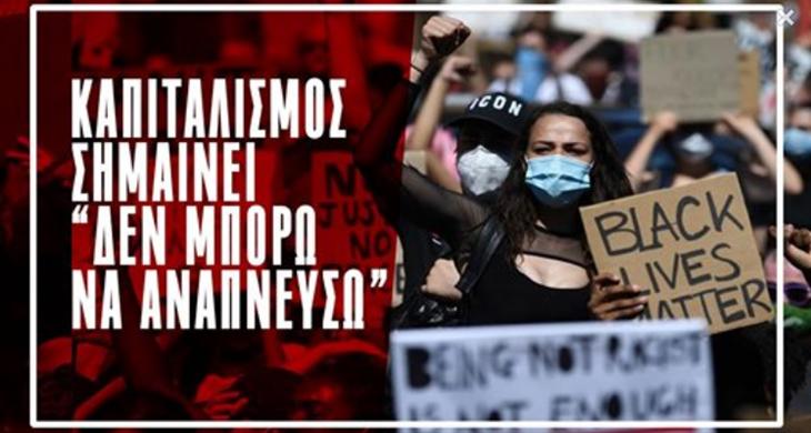 Βίντεο του ΚΚΕ για τη δολοφονία Τζ. Φλόιντ και τις διαδηλώσεις στις ΗΠΑ