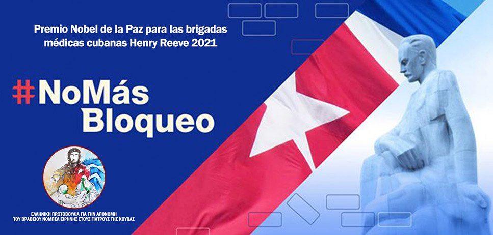 Εκδήλωση της Ελληνικής Πρωτβουλίας για απονομή βραβείου Νόμπελ Ειρήνης στην Κουβανική Ιατρική Ταξιαρχία Henry Reeve 2021