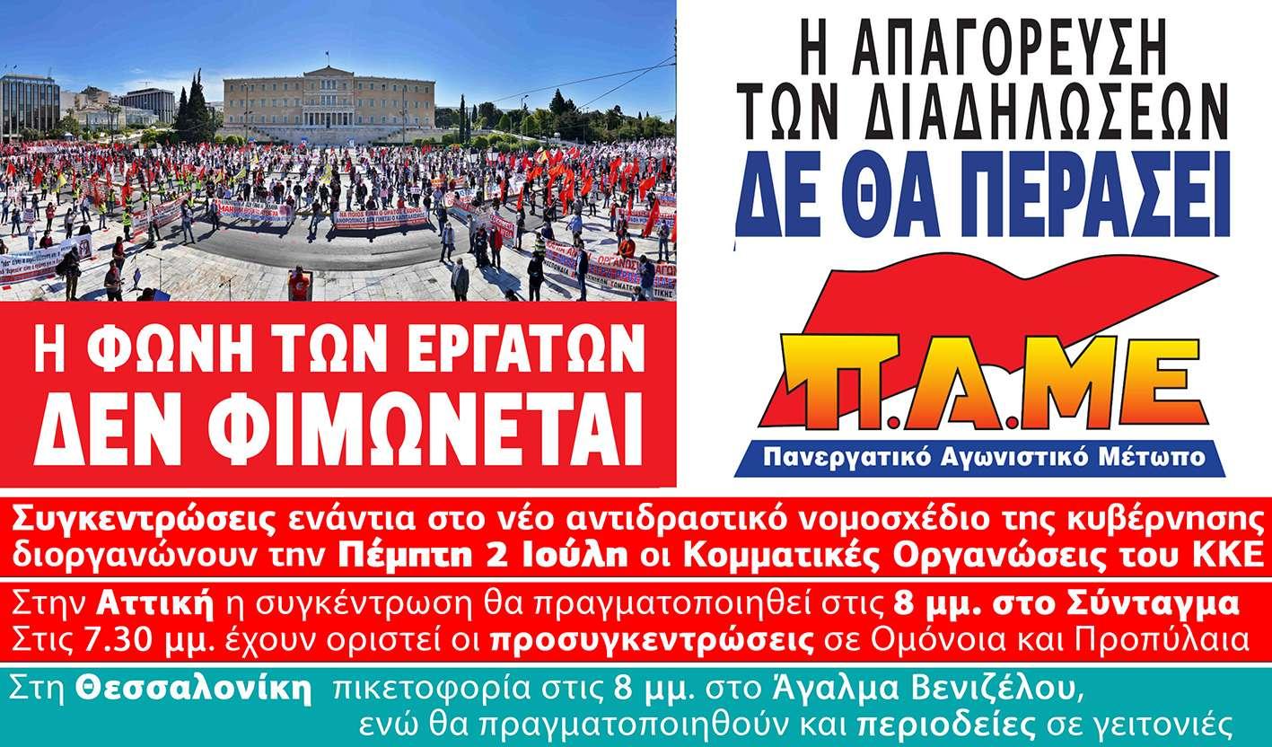 ΚΚΕ-ΠΑΜΕ Η φωνή των εργαζομένων και του λαού δεν φιμώνεται