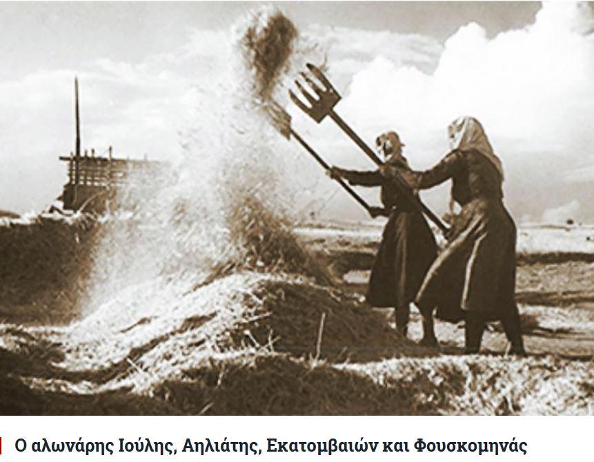 Αλωνάρης Ιούλης Αηλιάτης Εκατομβαιών Φουσκομηνάς