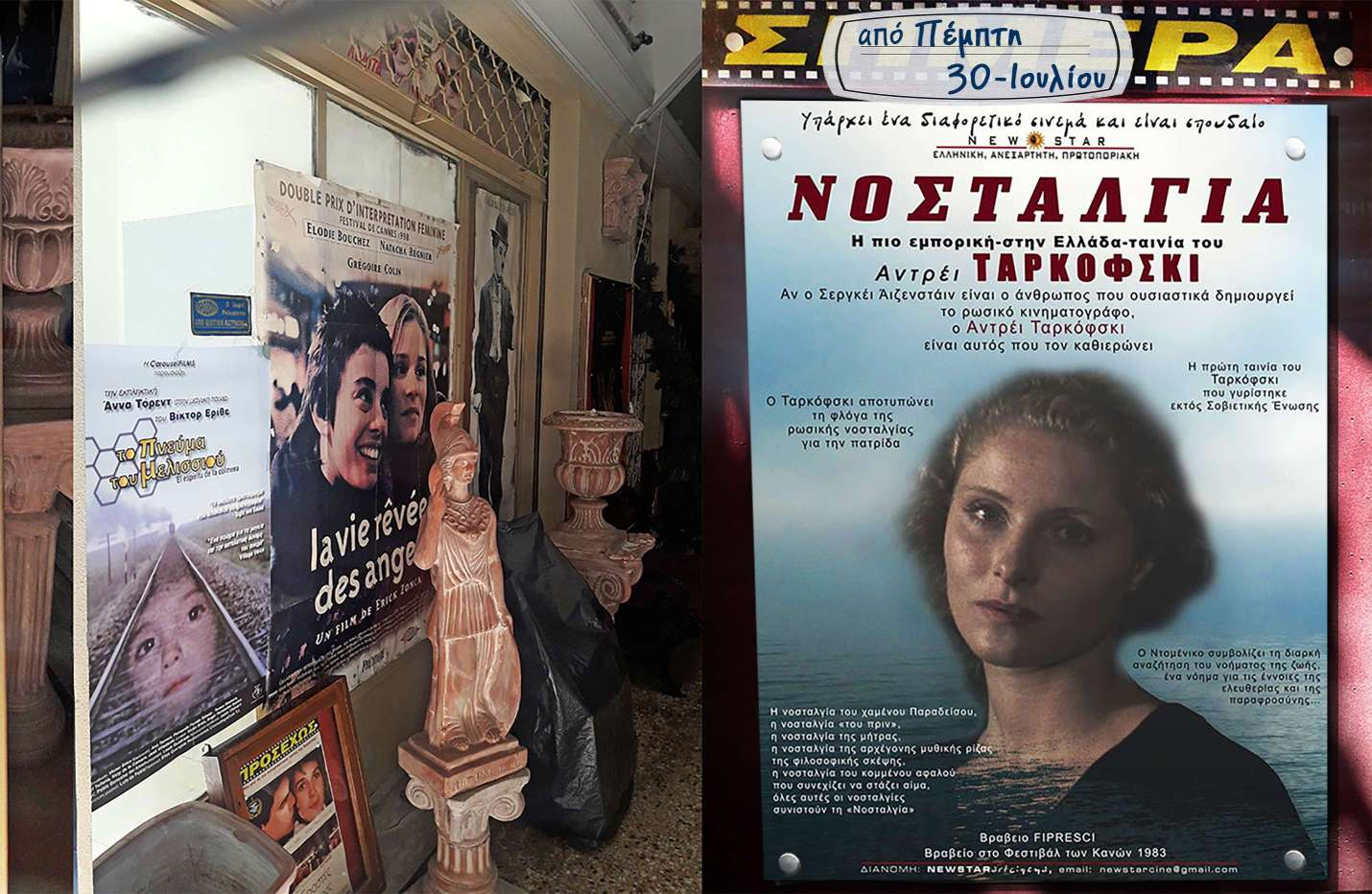 Nostalghia «Νοσταλγία» Αντρέι Ταρκόφσκι σινε ΟΑΣΙΣ