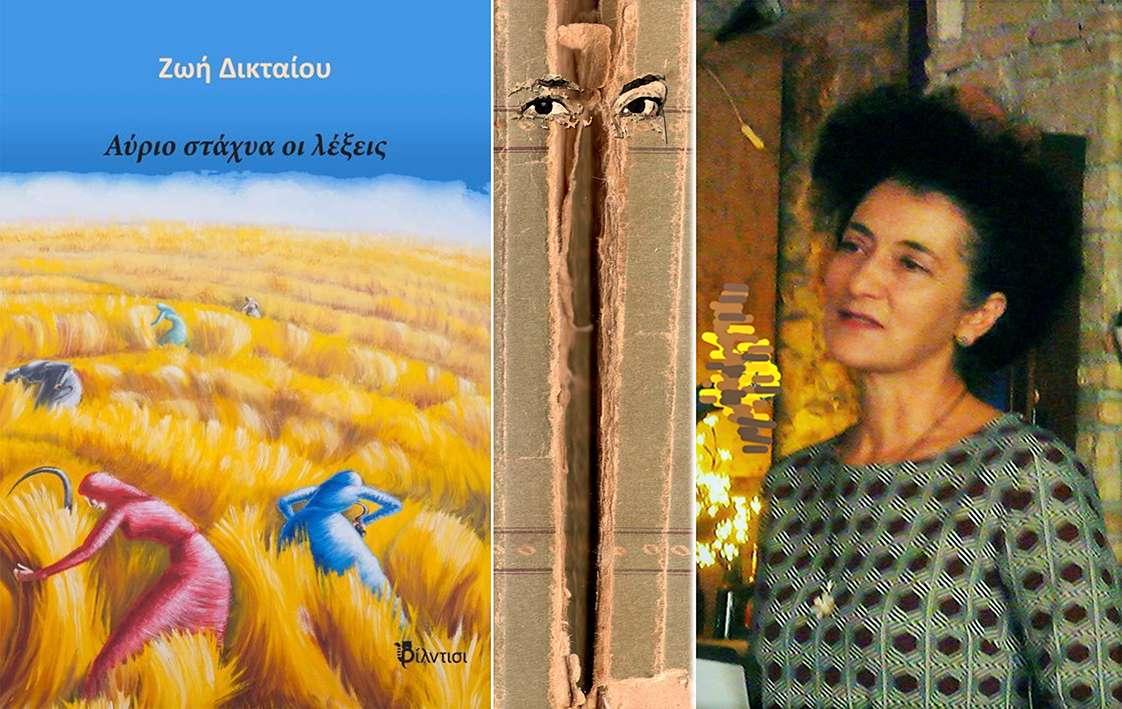 Ποιητική συλλογή «Αύριο στάχυα οι λέξεις» – Ζωή Δικταίου
