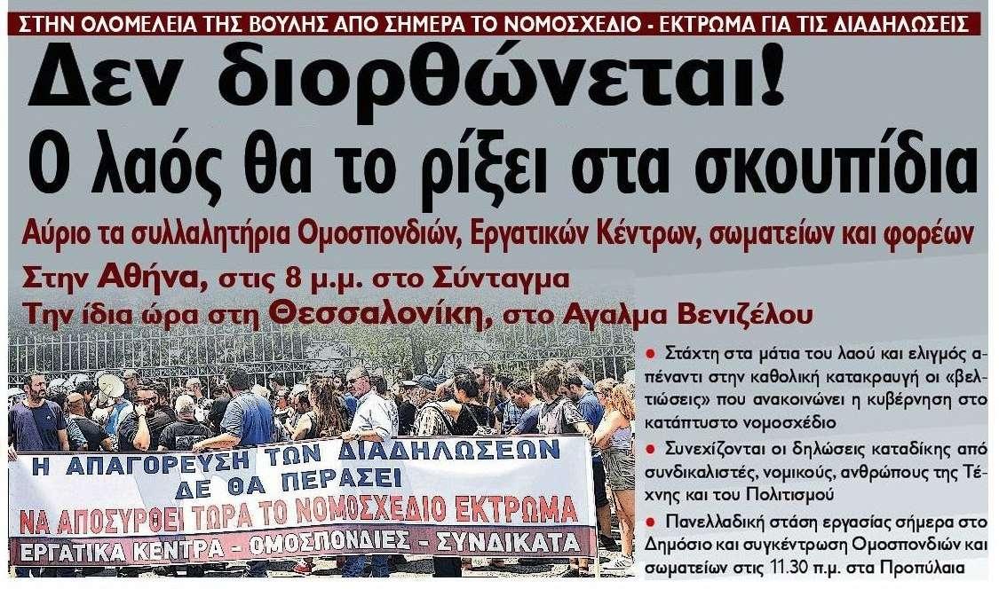 Συλλαλητήριο ΚΚΕ Ν Σ Διαδηλώσεις