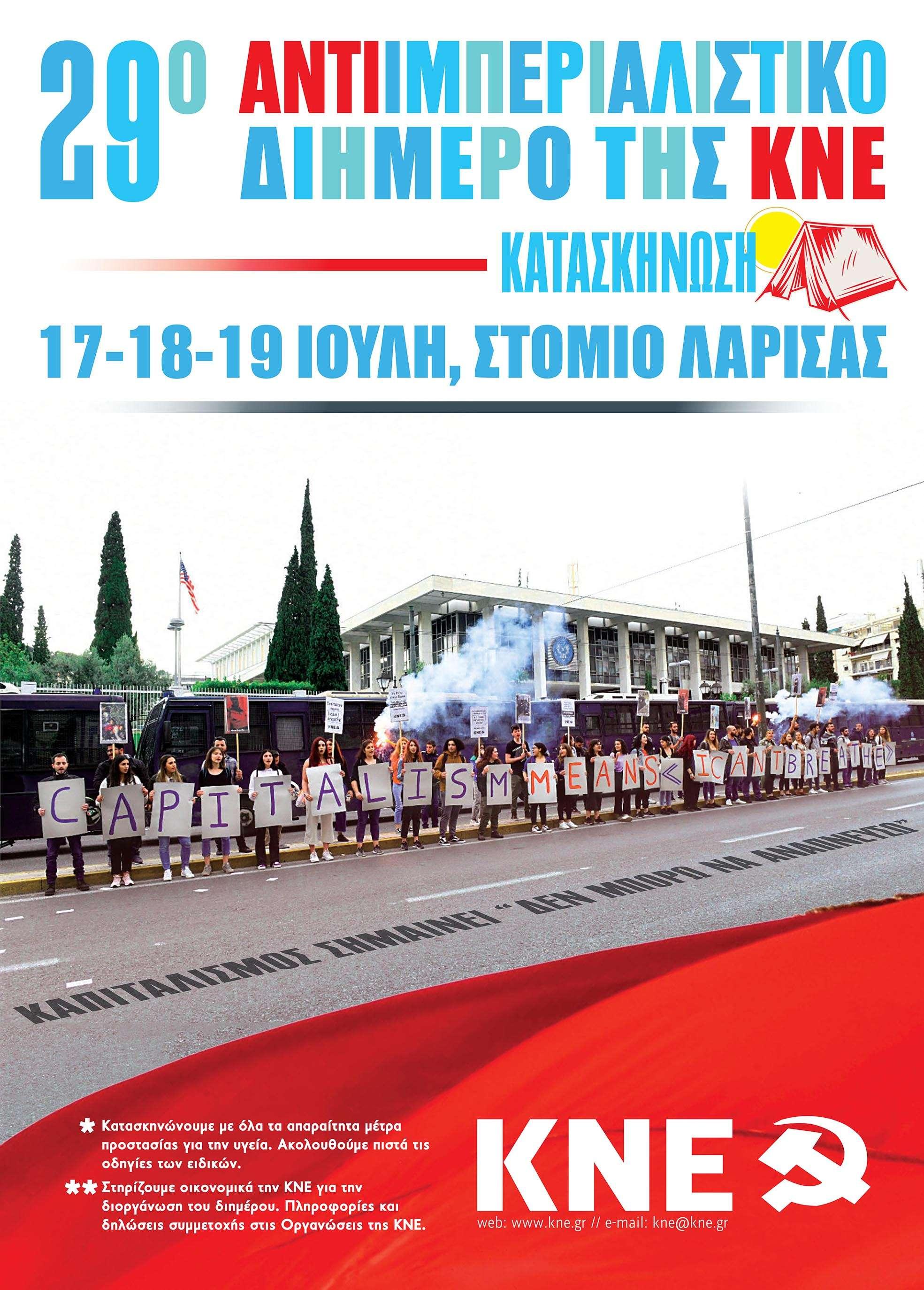 29ο Αντιμπεριαλιστικό 2ήμερο ΚΝΕ Poster