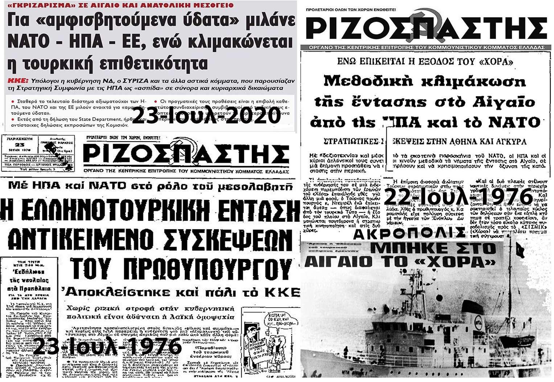 50 χρόνια η ίδια ιστορία