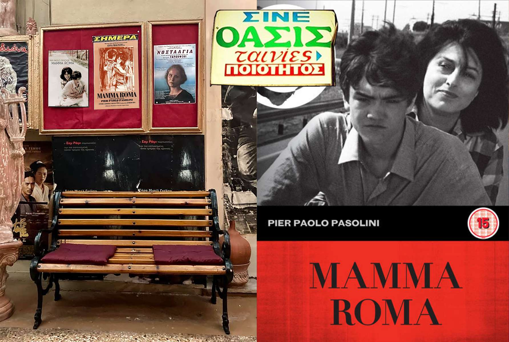 Cine ΟΑΣΙΣ Mamma Roma