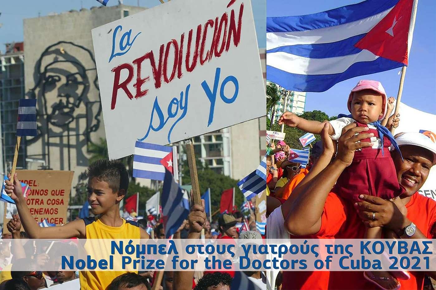 Νόμπελ στους Κουβανούς Γιατρούς │Nobel prize for the doctors of Cuba 2021 │Προβλήματα & Προοπτικές