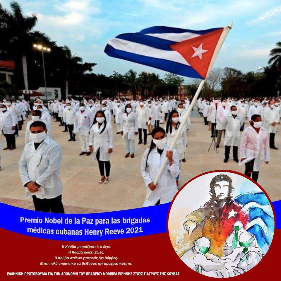 Τιμητική Επιτροπή «Νόμπελ Ειρήνης στους Γιατρούς της Κούβας»