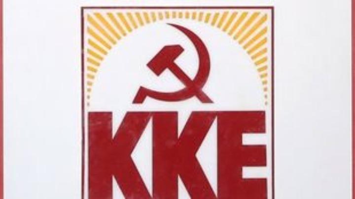 Ανακοίνωση του ΚΚΕ σχετικά με την επιβολή προστίμου στο κόμμα