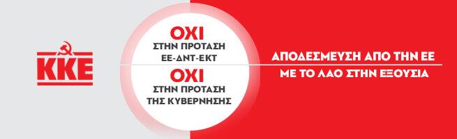 kke referendum 2015