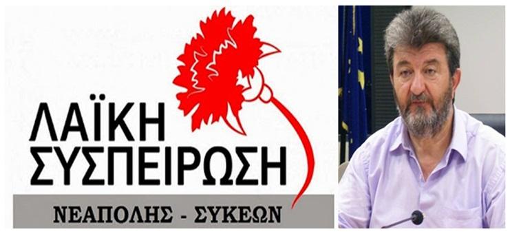 δήμος νεάπολης συκεών