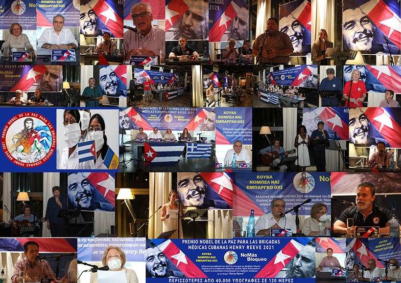 Ανοιχτή επιστολή πρωτοβουλίας Premio Nobel de la Paz para las brigadas médicas cubanas Henry Reeve 2021