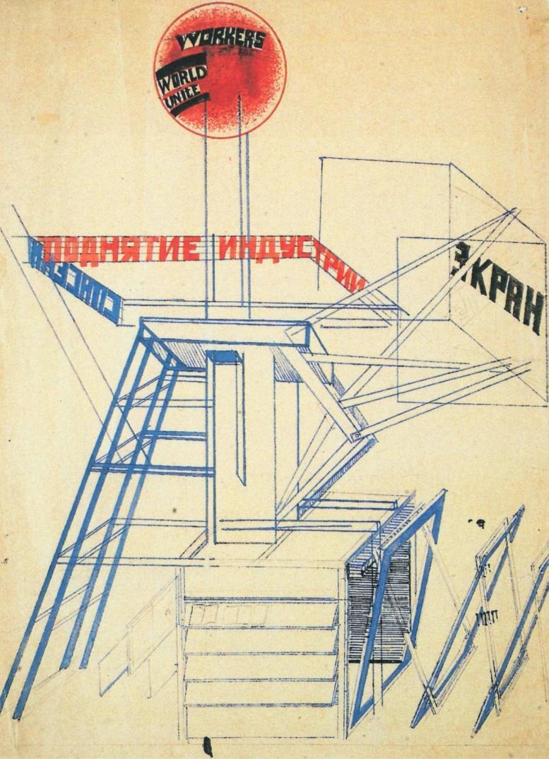 Κλούτσις Густав Густавович Клуцис 1922