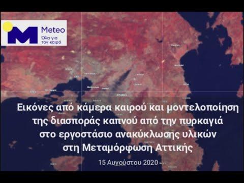 και μοντελοποίηση της διασποράς καπνού της πυρκαγιάς στη Μεταμόρφωση Αττικής 15082020