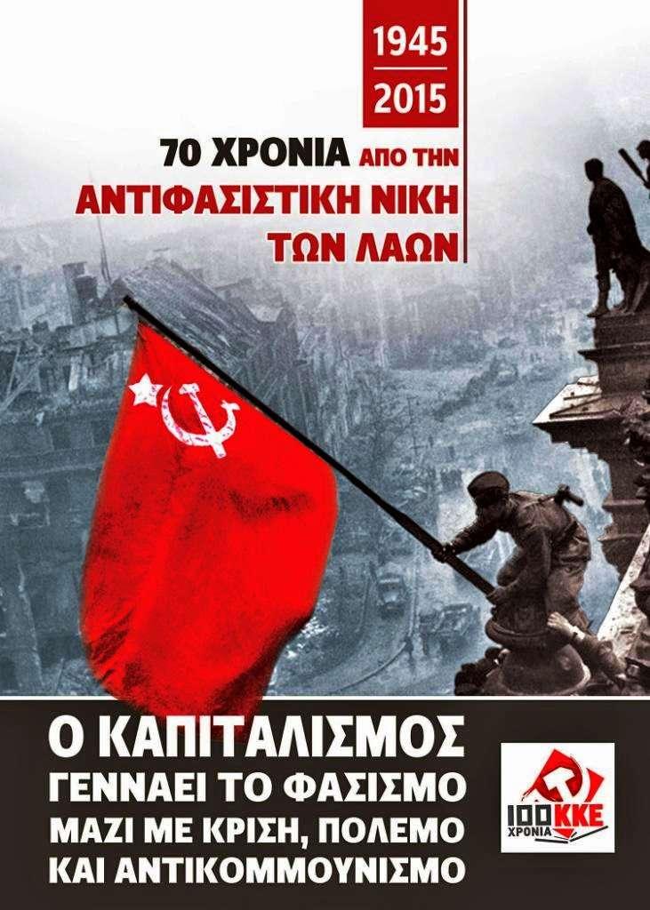 αφίσα του ΚΚΕ για τα 70 χρόνια από την Αντιφασιστική Νίκη των Λαών