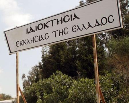 Ιδιοκτησία Εκκλησία της Ελλάδος