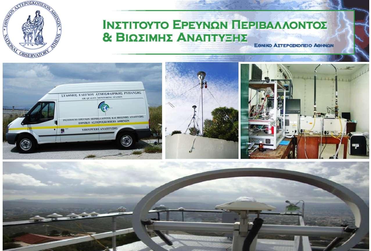 Ινστιτούτο Ερευνών Περιβάλλοντος & Βιώσιμης Ανάπτυξης (ΙΕΠΒΑ)