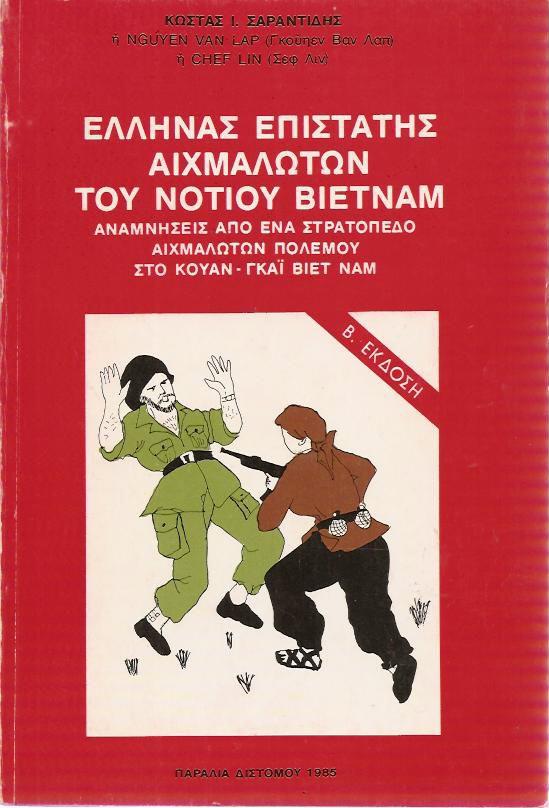 Κώστας Σαραντίδης Νγκουιέν Βαν Λαπ ο έλληνας VIETμίνχ βιβλίο