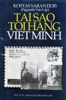 Κώστας Σαραντίδης Nguyen Van Lap ο έλληνας VIETμίνχ 1