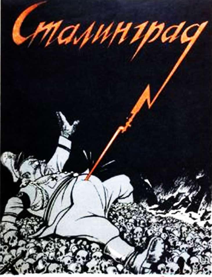 αφίσα για τη νίκη του Κόκκινου Στρατού στο Στάλινγκραντ 1942