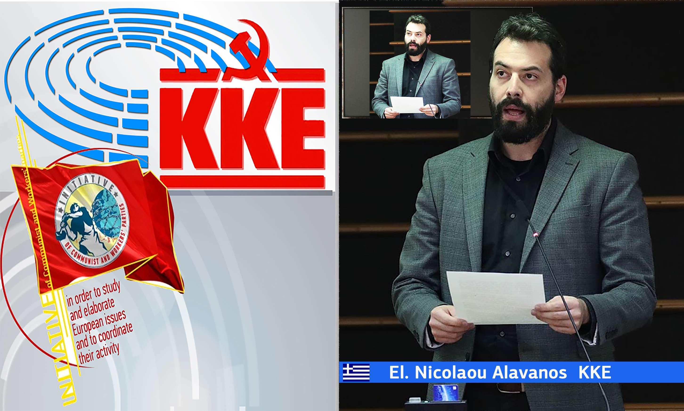 Λευτέρης Νικολάου Αλαβάνος Ευρωβουλή KKE