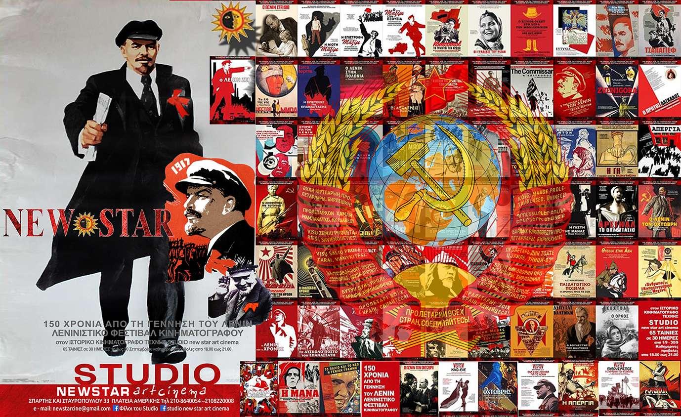 150χρόνια Λένιν New Star