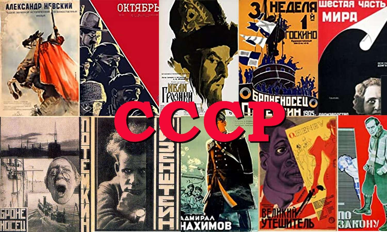 CCCP Cine κινηματογράφος στην υπηρεσία των λαών της ΕΣΣΔ