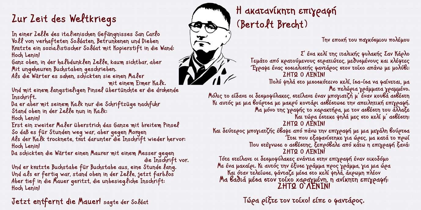 Die unbesiegbare Inschrift Brecht