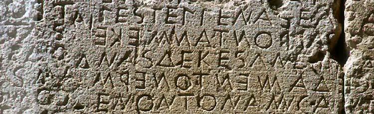 Die unbesiegbare Inschrift
