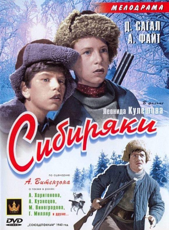 Lev Kuleshov Sibiryaki 1940 Aleksandr Putko Daniil Sagal Aleksandr Kuznetsov
