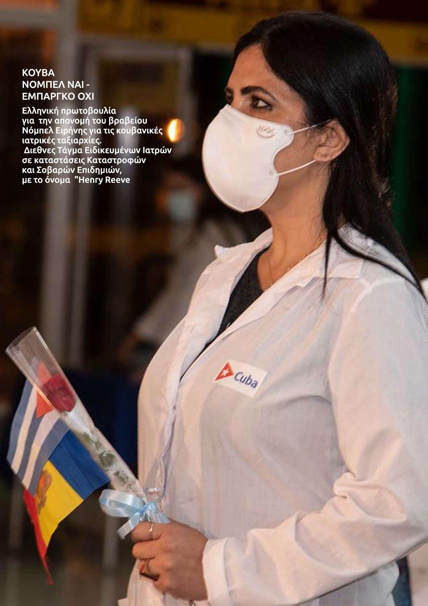 Premio Nobel de la Paz para las brigadas médicas cubanas Henry Reeve 2021 1