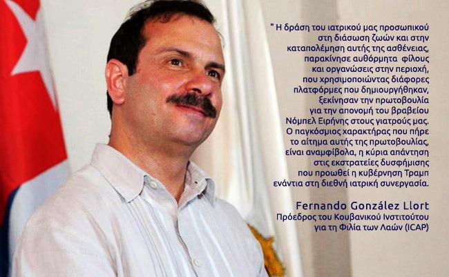 Premio Nobel de la Paz para las brigadas médicas cubanas Henry Reeve 2021 3